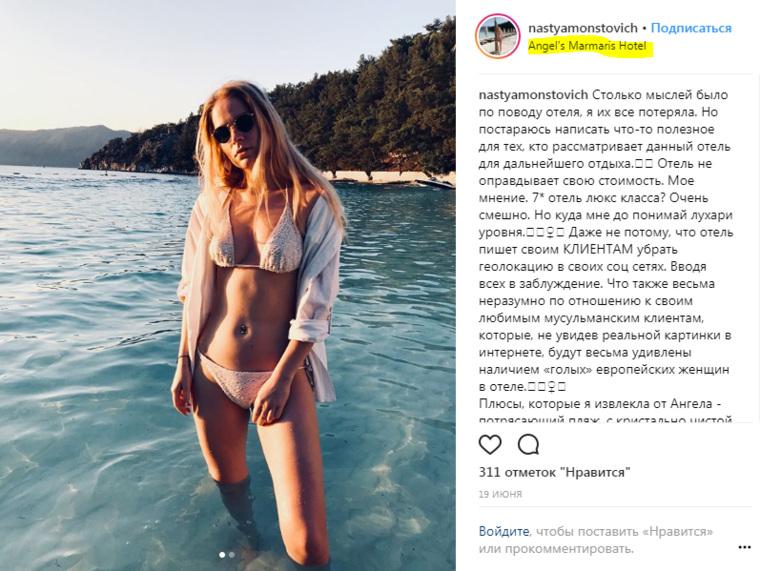 Турецкий отель поскандалил с русской туристкой из-за откровенных фото