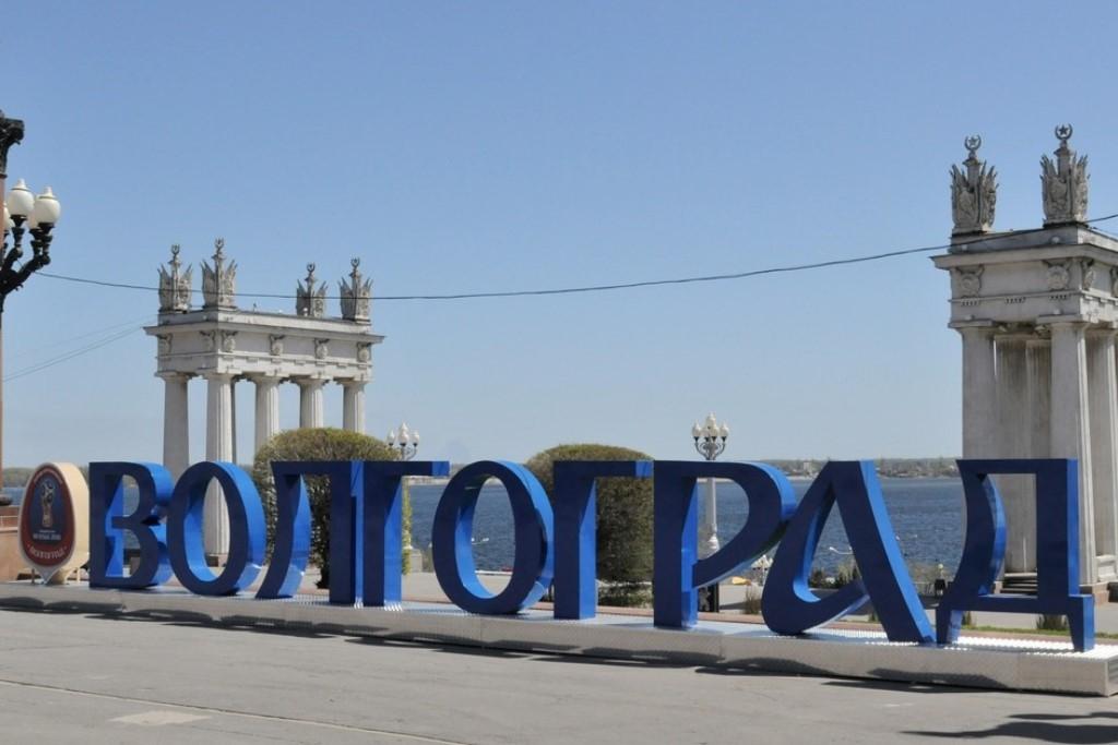 Волгоград ожидает до 1.1 млн туристов, из них 160 тыс. на чемпионат