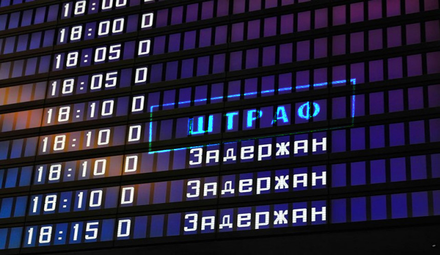 Авиаперевозчиков предлагают штрафовать даже в случае небольших задержек рейса