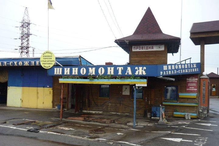 Фото: Сергей Малишевский