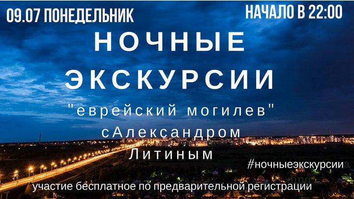 В Могилеве пройдет вторая бесплатная ночная экскурсия. Тема - еврейство