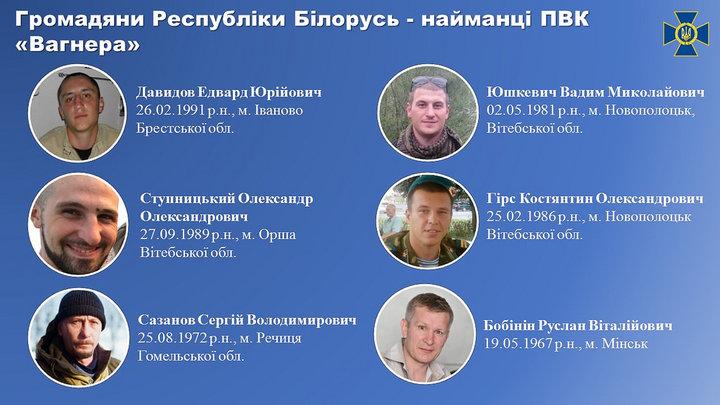 Что известно о белорусах, которых украинские спецслужбы назвали наемниками