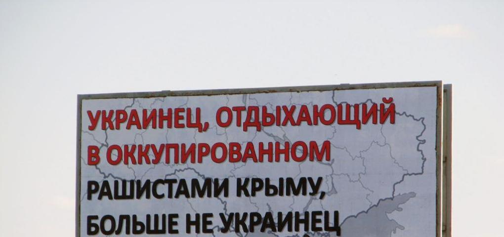 Украина разместила для своих туристов на границе с Крымом патриотические плакаты