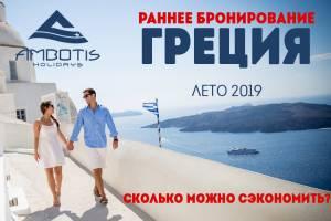 Раннее бронирование Греции 2019