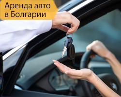 Комфортный отдых в Болгарии на автомобиле на прокат