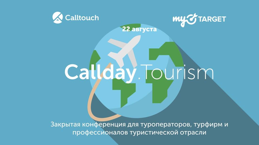 Mail.Ru проведет конференцию для туроператоров