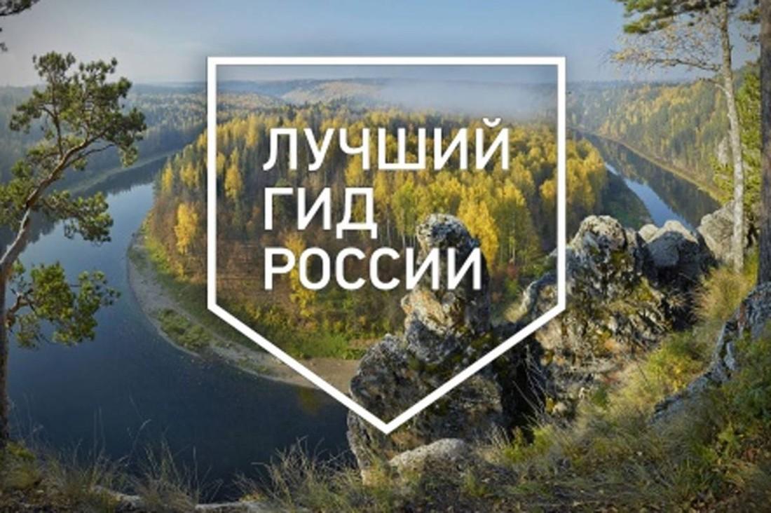 Конкурс «Лучший гид России» собрал 600 работ
