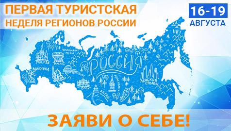 Турнеделю регионов России посетили около полумиллиона человек