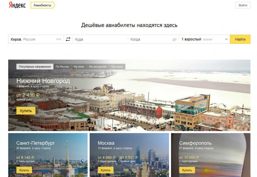 «Яндекс» планирует запустить единый travel-портал