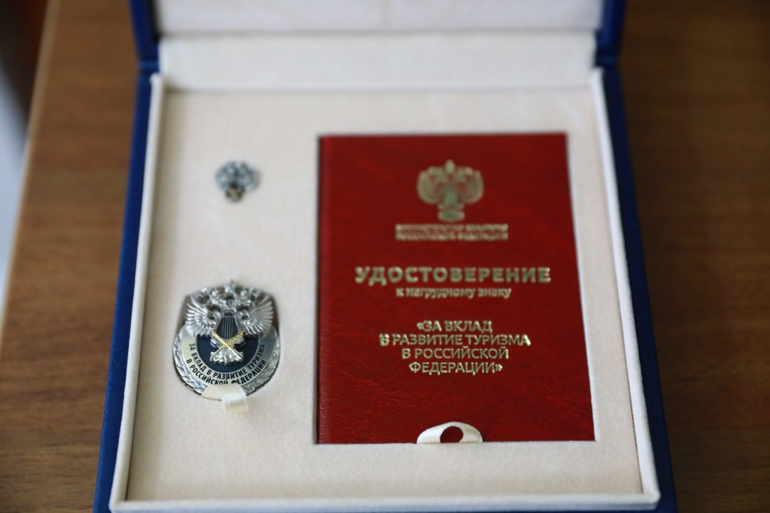 Министерство культуры вручило высшие награды представителям туротрасли