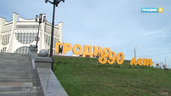 В Гродно возле драмтеатра появилась фотозона, а около смотровой площадки на Дарвина - бинокль