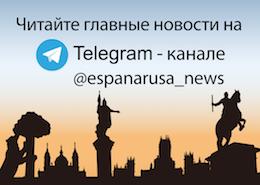Все самое интересное об Испании на русском языке в новом формате