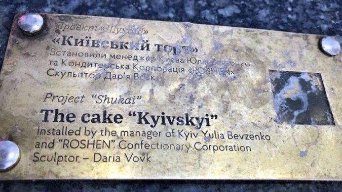 На Крещатике уже восстановили разбитый киевский торт