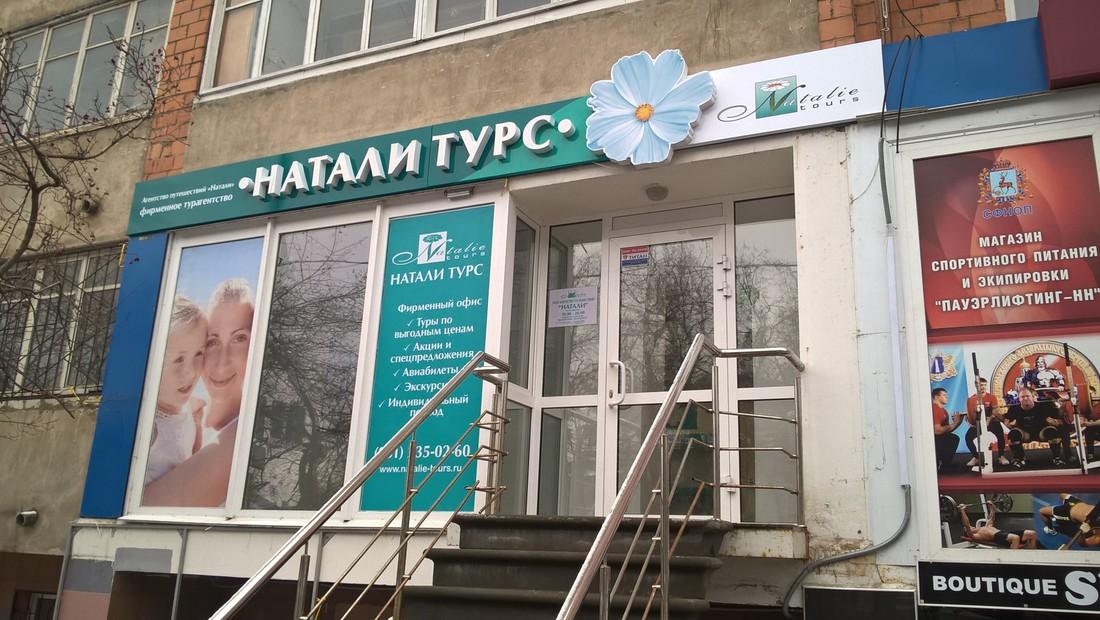 Совет Федерации заявил, что «займется» «Натали Турс»
