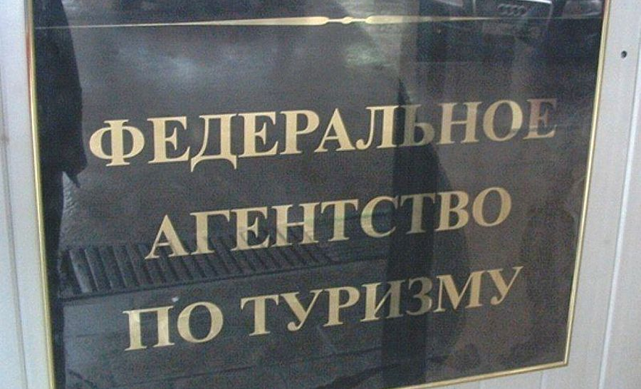 Ростуризм составил список «подозрительных» туроператоров