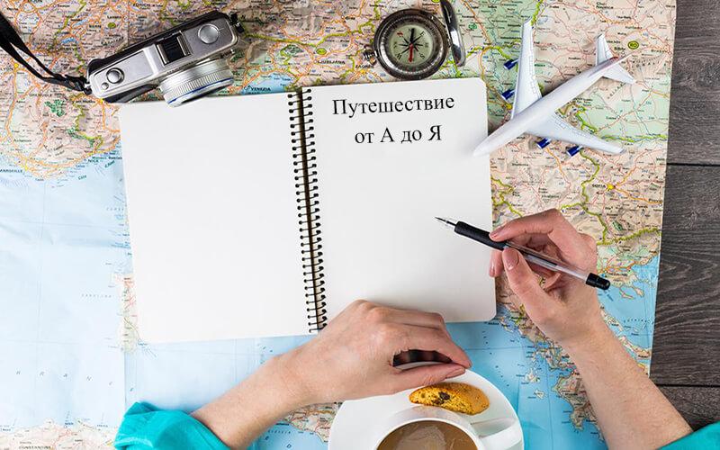 Как самому организовать путешествие?