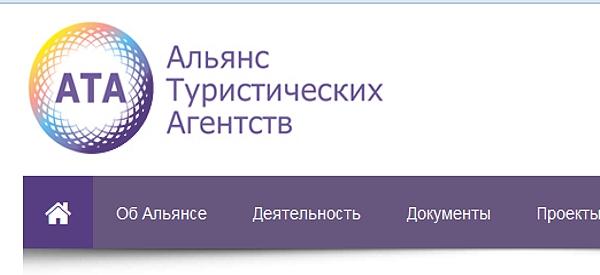 Альянс Турагентств представил 11-ю выездную конференцию