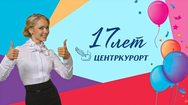 17 лет - самый рассвет! ЦЕНТРКУРОРТ дарит подарки в честь Дня рождения