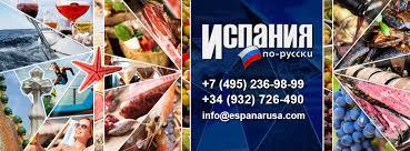 Актуальные новости и самые свежие публикации «Испания по-русски» снова доступны на нашей странице в Facebook