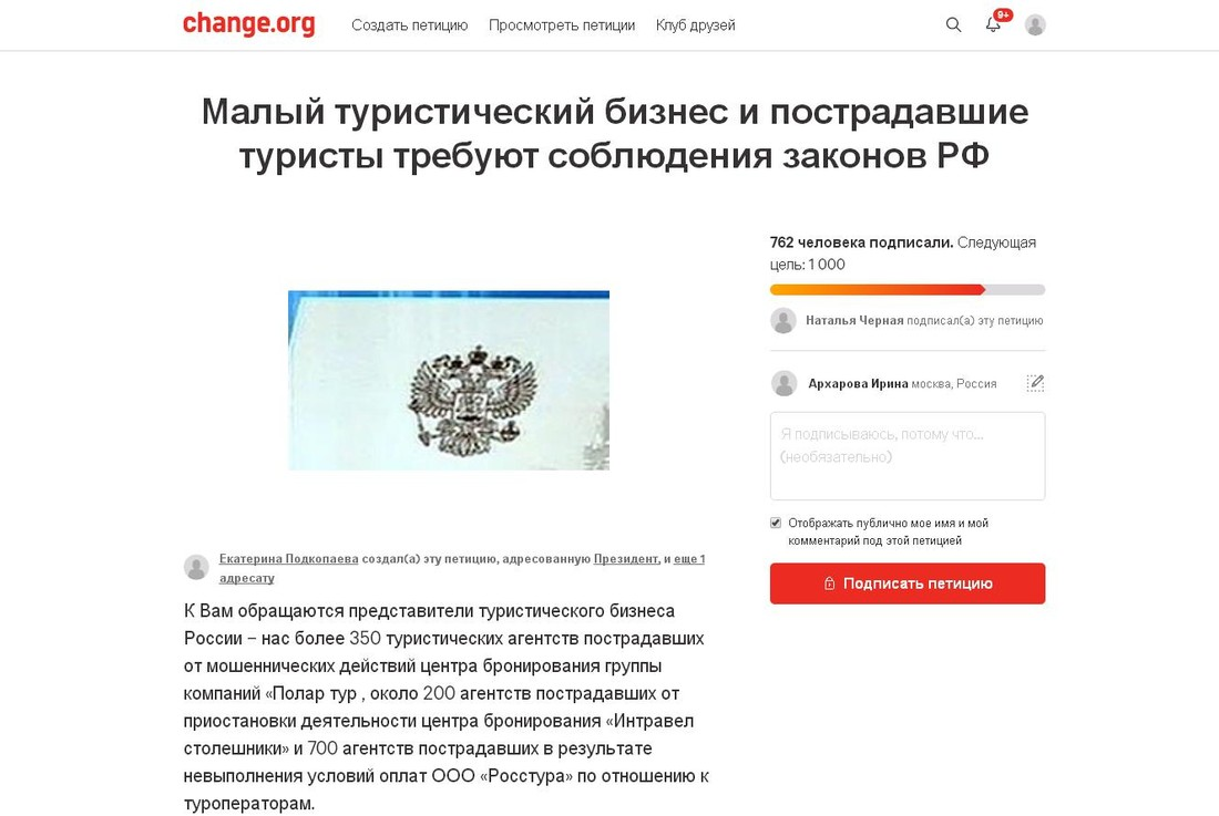 Пострадавшие от «центров бронирования» турагентства написали петицию Путину, воззвав к защите