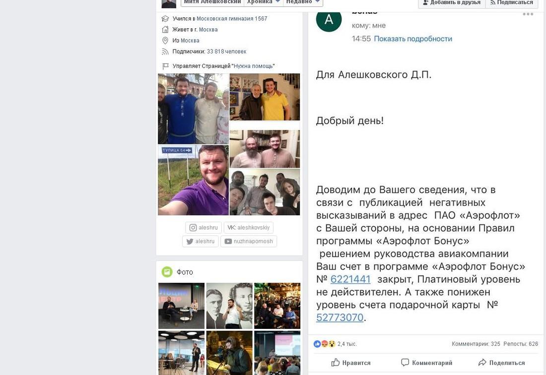 «Аэрофлот» лишил своего клиента привелегий за пост в соцсетях