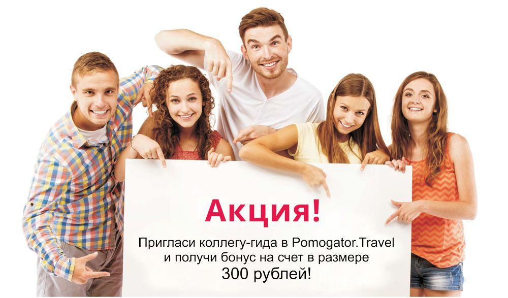 Турфирмы смогут сэкономить на рекламе своих экскурсий