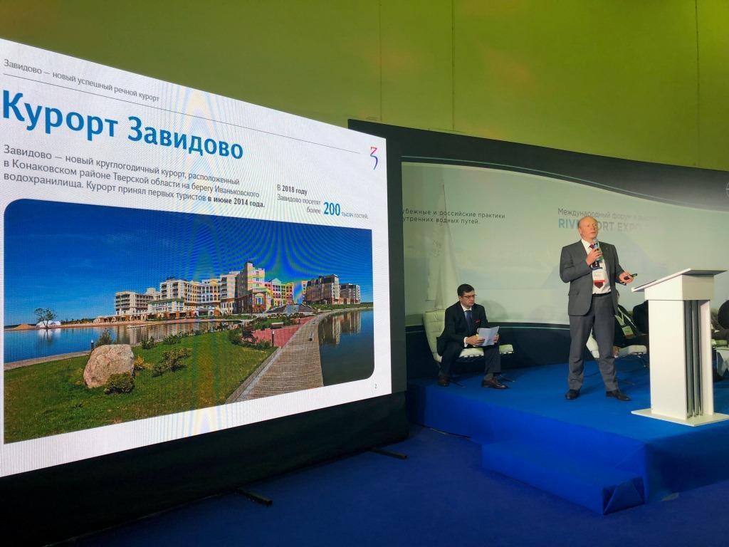 На форуме «RiverportExpo 2018» государство и бизнес договорились о развитии туристического кластера Завидово