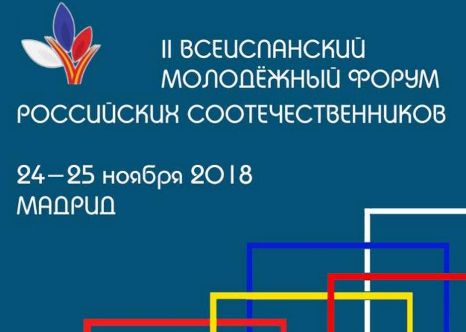 Российские соотечественники встретятся в Мадриде на молодежном форуме