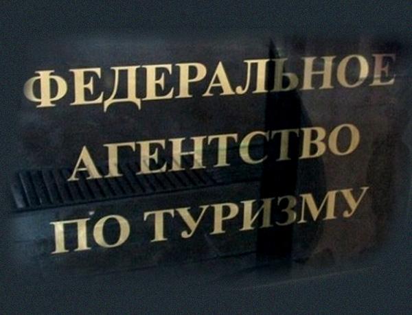 Ростуризм за ноябрь исключил из реестра 37 туроператоров