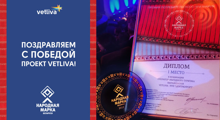 Народная марка: Vetliva - оператор въездного туризма