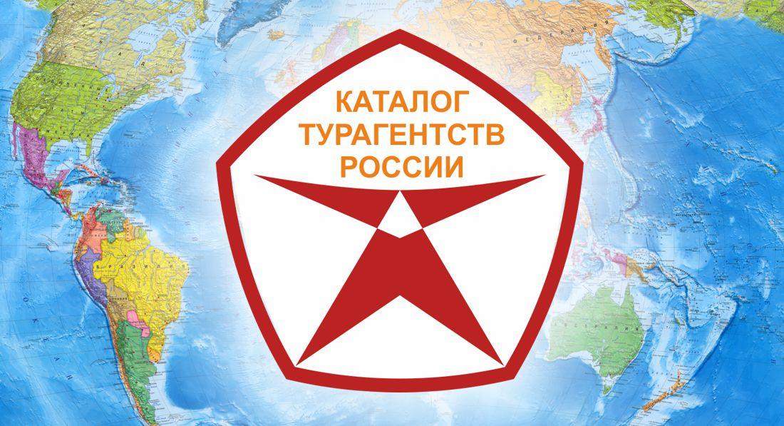 Бесплатному «Общероссийскому Каталогу Турагентств» уже полтора года: пора сменить виджеты