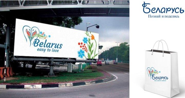 Белорусы выбрали три лучшие концепции туристического бренда страны. Победителя определят эксперты