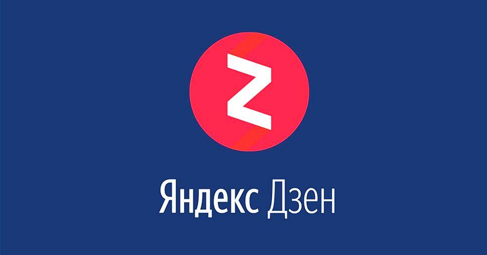 Самые свежие новости туризма: настрой под себя Яндекс.Дзен