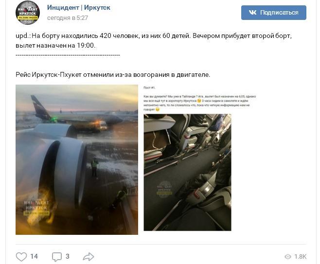 Прерванный полёт чартера на Пхукет: двигатель Боинга то ли загорелся, то ли загромыхал