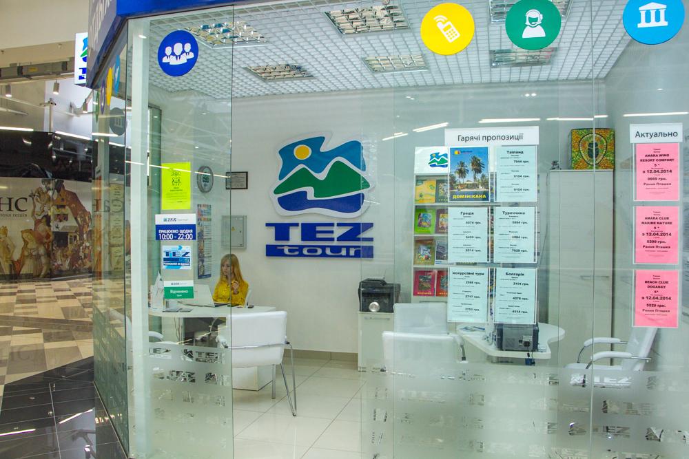 На офис TEZ-tour совершено нападение бандитов