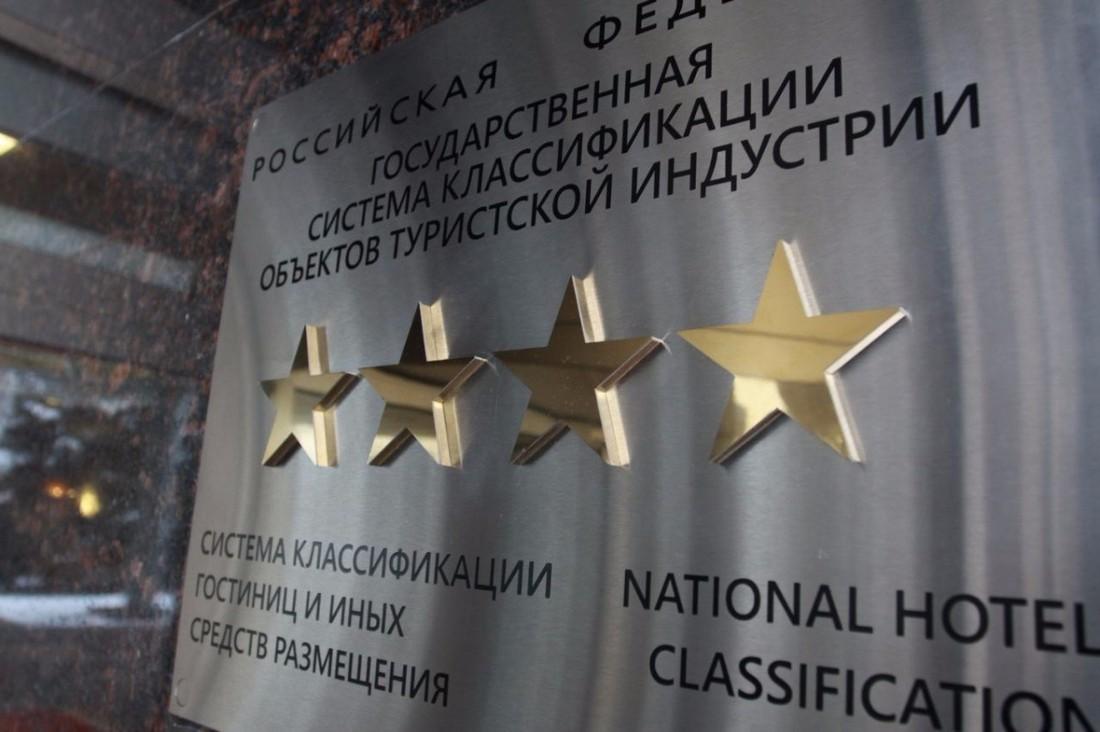 Как повлияют обязательные звезды в российских отелях на их стоимость?