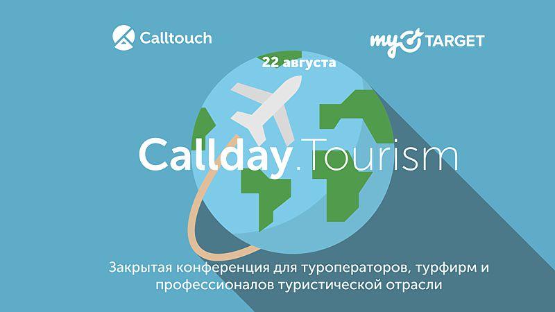 Calltouch и MyTarget анонсировали отраслевую конференцию в сфере туризма