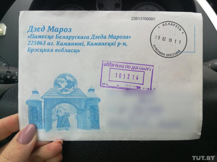 Елку убрали, весна пришла - а пятилетний минчанин наконец получил ответ на письмо Деду Морозу