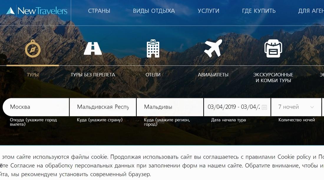 Туроператор New Travelers восстановлен в реестре Ростуризма