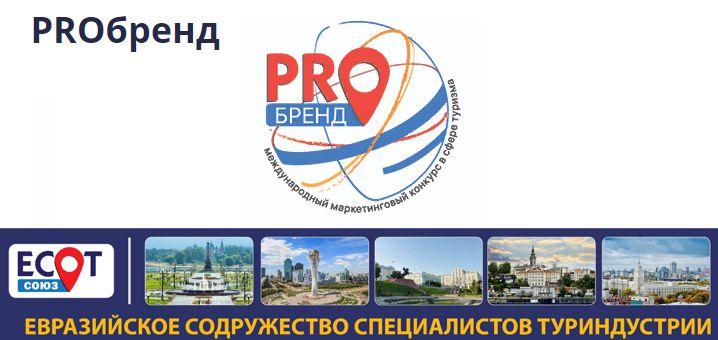 Международный маркетинговый конкурс в туризме «PROбренд» принимает заявки