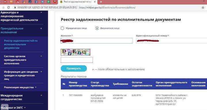 Скриншот в редакцию прислала Светлана.
