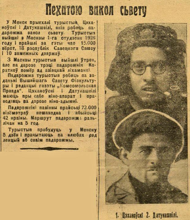 Фото: из архива Вадима Зеленкова