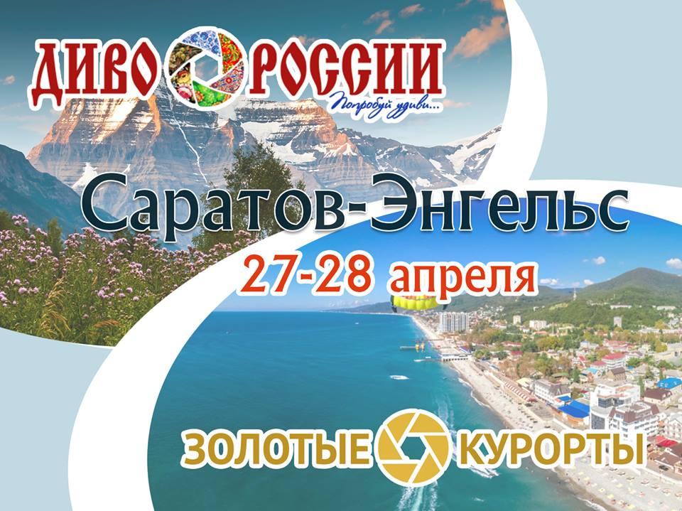 В Саратове состоится промежуточный финал туристического видеоконкурса «Диво России»