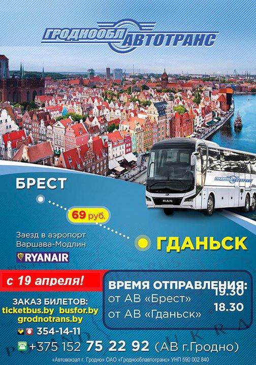 Из Бреста в Гданьск без пересадок!
