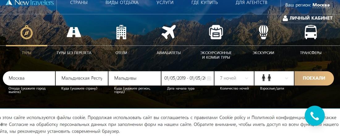 «New Travelers» и «Слетать» договорились об особых условиях