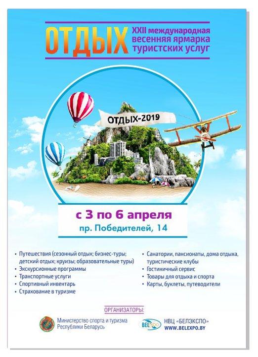Туристическая ярмарка «Отдых-2019»: строим планы на отпуск и каникулы