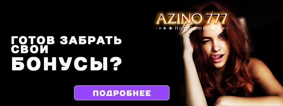 Аzino777 официальный сайт