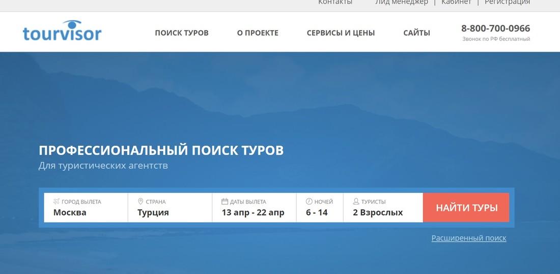 Поисковик Tourvisor.ru исключил двух туроператоров из-за неактуальных цен