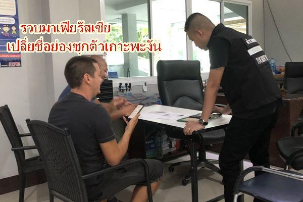 В Таиланде арестовали русского владельца кафе, заявив, что он мафиози