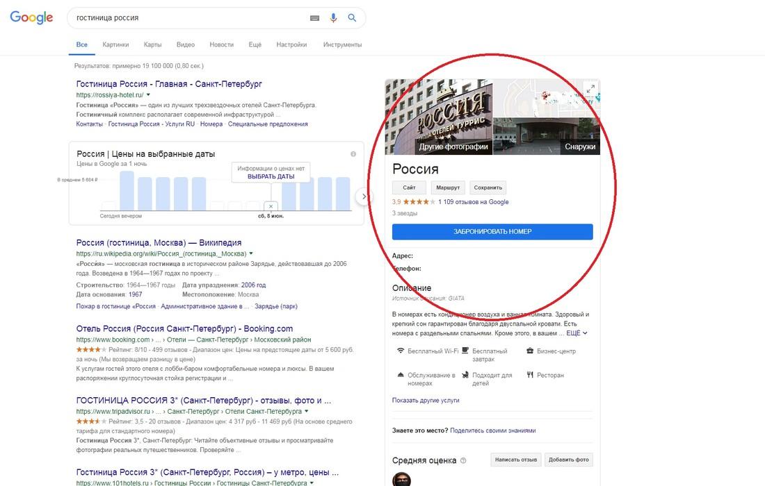 В России Google попробует вытеснить Booking с рынка отелей